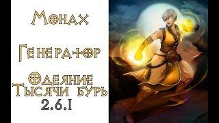 Diablo 3: билд трех генераторный монах 2.5.0