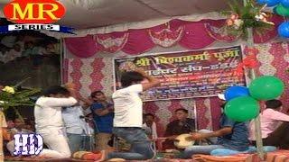 प्रभु आपकी कृपा से सब काम हो रहा है ❤❤ Bhojpuri Dugola Mukabala 2016 New ❤❤ Police Rai [HD]