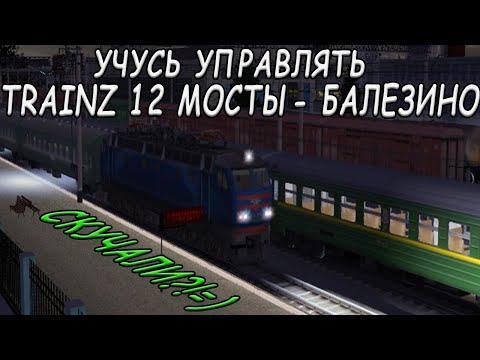 Trainz Simulator 12 перегон пассажирского электропоезда и маневры