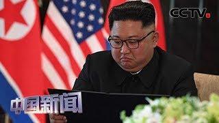 [中国新闻] 朝鲜谴责文在寅讲话 称无意与韩对话 | CCTV中文国际