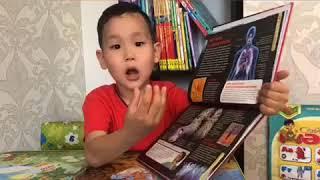 Обзор детской энциклопедии про тело человека на канале Арнур Учёный