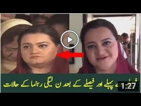 Maryam Aurangzeb Before And After Panama Decision