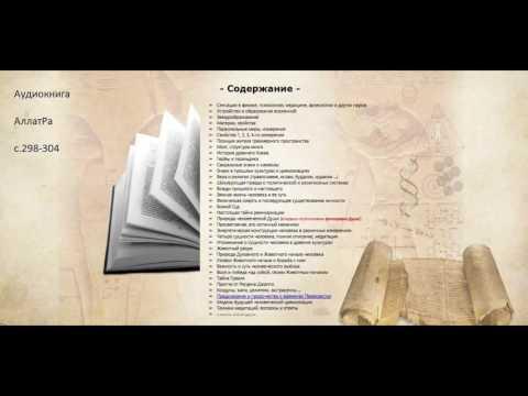 Книга АллатРа Анастасия Новых купить скачать бесплатно