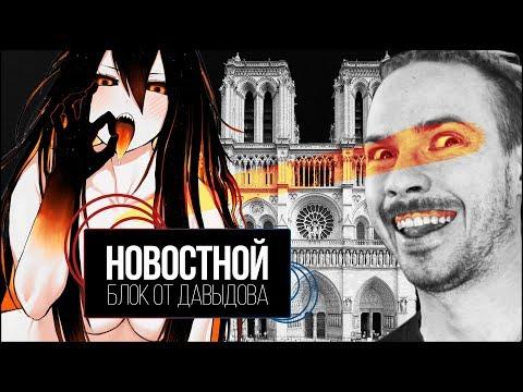 Чернодыр-тян и Нотр-Дам не гори (Новостной блок от Давыдова)