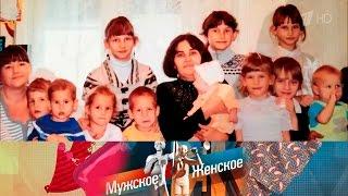 Мужское / Женское - Многодетная мать. Выпуск от25.04.2017