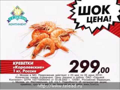 Реклама Седьмой Континент: Креветки королевкие по 189 рублей - YouTube