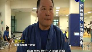 0609華視新聞雜誌 保持警覺 防身自保術
