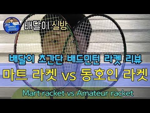 [배달이실방] 초간단 라켓리뷰|마트 라켓 vs 동호인 라켓