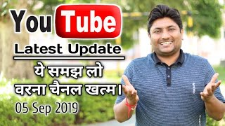 Youtube Latest Update 5 Sep. 2019   Youtube Announce New Policy For Youtube Creators