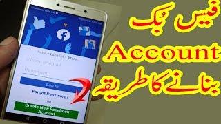 Comment créer un facebook compte dans Mobile2019