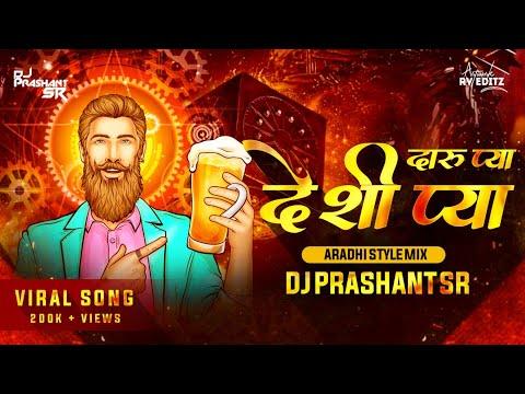 Daru Pya Deshi Pya Aradhi Style Mix DJ Prashant SR (Unreleased) | Tiktok Viral |  DJ Prashant SR