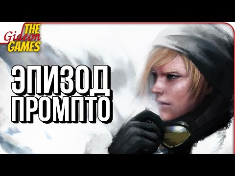 "FINAL FANTASY XV 15: Episode Prompto ➤ ЭПИЗОД ""ПРОМПТО"""
