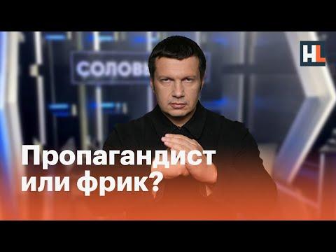 Соловьев: пропагандист или фрик?