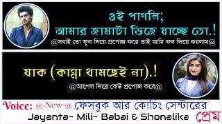 কোচিং সেন্টারে প্রেম - (Facebook Love) | Romantic Love Story - Artist: Jayanta Basak- Mili & Babai