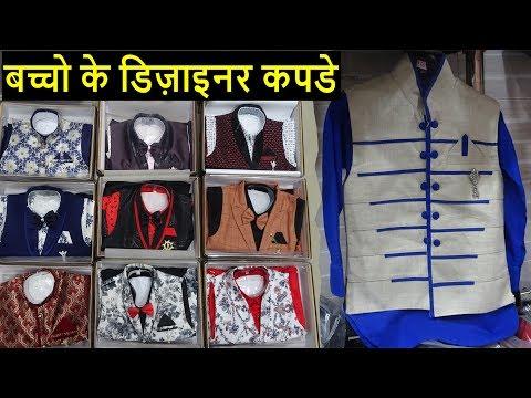 Kids Designer Collection Biggest Wholesaler   Coat Pant Sherwani Kurta Pajama, Blazer   Gandhi Nagar