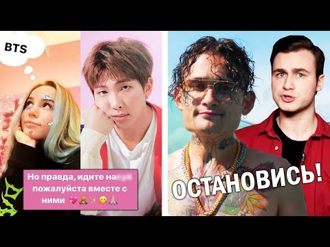 Марьяна Ро послала BTS и их фанатов | Соболев против Моргенштерна