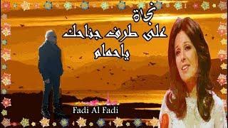 على طرف جناحك ياحمامي : نجاة الصغيره (( Fadi Al Fadi ))