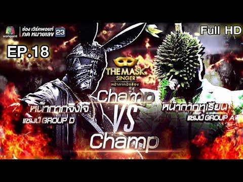 EP.18 - แชมป์ชนแชมป์ ทุเรียน ปะทะ หน้ากากจิงโจ้ - Full