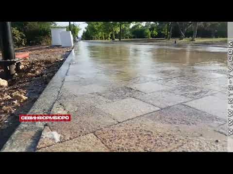 НТС Севастополь: Парк Победы затопило водой