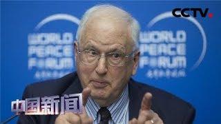 [中国新闻] 美前驻华大使:美应更务实处理对华关系   CCTV中文国际