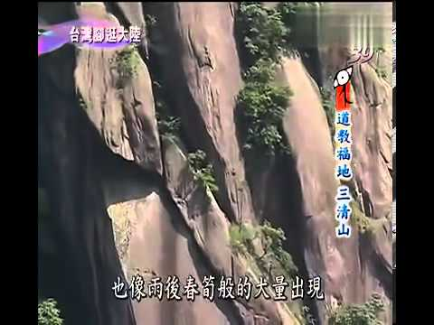 Taiwan Documentary on Mt Long Hu (台灣腳逛大陸之江西龍虎山)