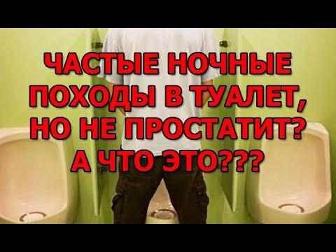 Частые ночные позывы в туалет у мужчин, если это не простатит, то что это?
