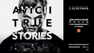 Avicii: True Stories. Официальный трейлер (2017)
