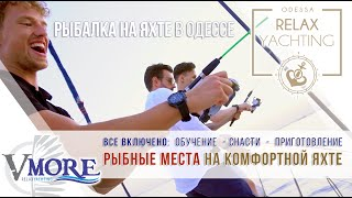 Морская Рыбалка в Одессе на комфортабельной яхте на Черном море 2020