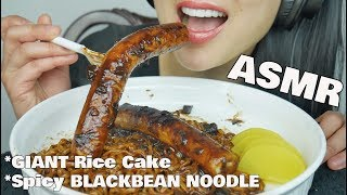 ASMR Spicy BLACKBEAN NOODLES + GIANT Rice Cake (SOFT CHEWY EATING SOUNDS) NO TALKING | SAS-ASMR