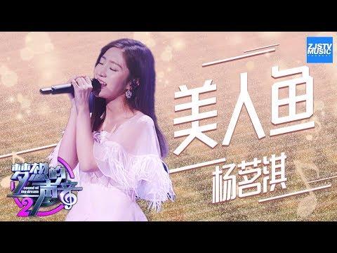 [ CLIP ] 杨茗淇《美人鱼》《梦想的声音2》EP.2 20171103 /浙江卫视官方HD/