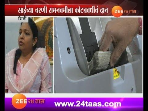 Shirdi Saibaba Trust Gets Donations Wort Crores On Ram Navmi