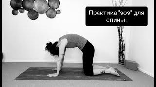Йога с Luna Club Практика SOS для спины