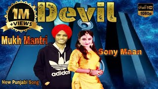 DEVIL | Sony Maan ft. Mukh Mantri | Full | New Punjabi Song 2019 | Punjabi Funny Song