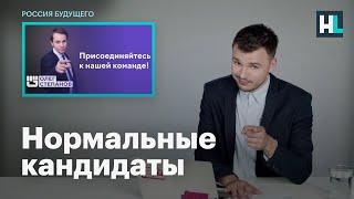 Нормальные кандидаты против «Единой России»