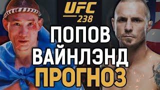 ПЕРВЫЙ ЯКУТЯНИН В UFC! Григорий Попов - Эдди Вайнлэнд / Прогноз к UFC 238