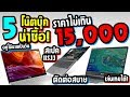 Asus Laptop 14 X409FA youtube review thumbnail