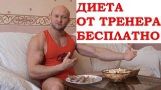 Диета - Как убрать живот и бока быстро. Как правильно похудеть и избавиться от живота. Похудение(, 2012-04-04T02:00:50.000Z)