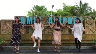 サムイ島でNMB48 / ワロタピーポー踊ってみた 白間美瑠、加藤夕夏、大段舞依、水田詩織