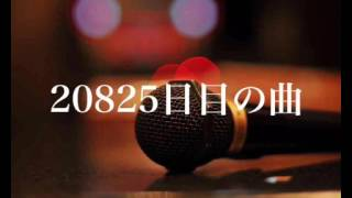 二宮和也(嵐) - 20825日目の曲