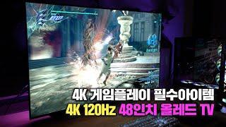 이제 본격 4K 120Hz 로 게임하는 시대! 48인치…