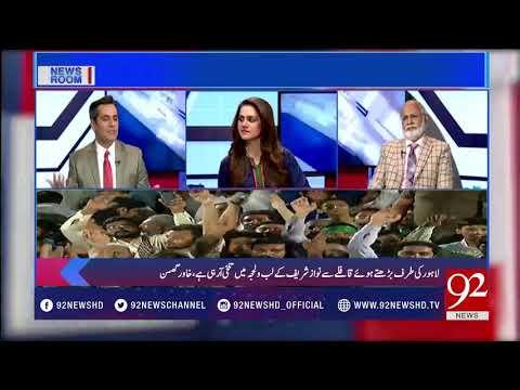 News Room - 11 August 2017 - 92NewsHDPlus