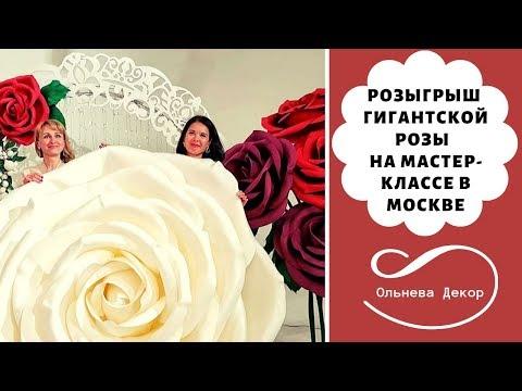 """Розыгрыш гигантской розы на мастер-классе """"Большие цветы для бизнеса"""" в Москве"""