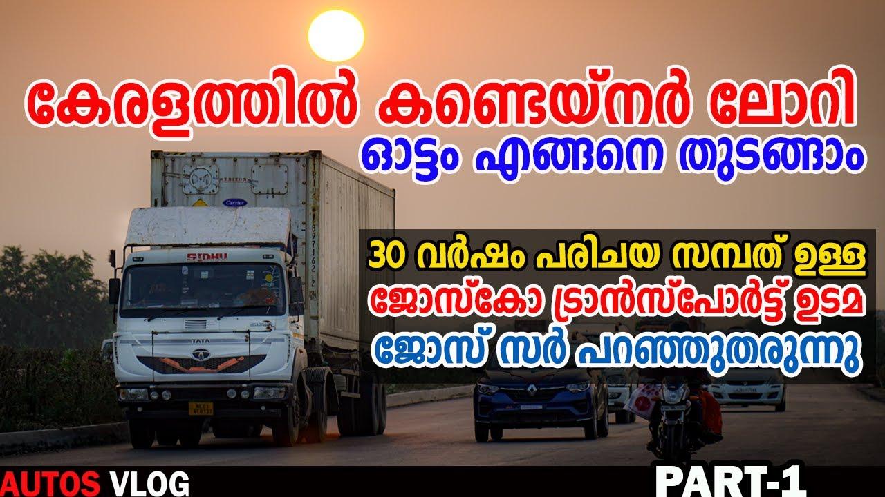 കേരളത്തിൽ കണ്ടെയ്നർ ലോറി ബിസിനസ് എങ്ങനെ തുടങ്ങാം -How to start container lorry Transport business