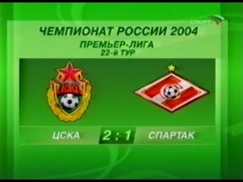 ЦСКА 2-1 Спартак. Чемпионат России 2004