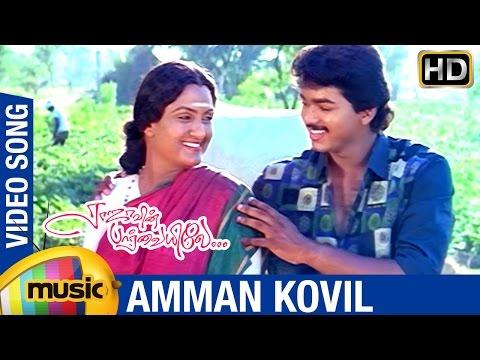 Rajavin Parvaiyile Tamil Movie Songs | Amman Kovil Video Song | Vijay | Ajith | Indraja | Ilayaraja