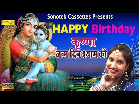 Happy Birhday Krishna जन्म दिन श्याम को || Most Popular Krishna Janmashtami Special Song