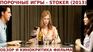 ПОРОЧНЫЕ ИГРЫ - STOKER (2013) Обзор и Кинокритика Фильма