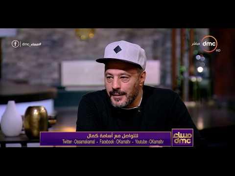 مساء dmc - عمرو عبد الجليل   خالد يوسف هو أول من أعطاني المساحة لتقديم الكوميديا ونجحت بها  