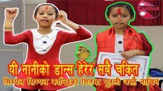 यी सानी नानी स्नेहा श्रीपालीको डान्स हेरेर सबै चकित   Excited Nepal.