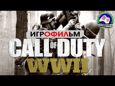 Зов долга 18+ / Call of Duty WWII  игрофильм сюжет боевик